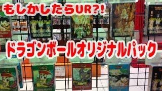 getlinkyoutube.com-運試し!! ドラゴンボールヒーローズ オリジナルパック 2パック買ってきました~♪