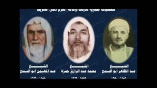 قصه ثلاثه مشايخ مصريين تولوا أمامه الحرم المكي