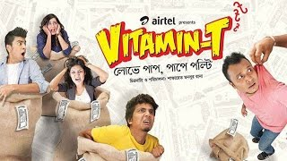 getlinkyoutube.com-Vitamin T - Bangla Natok/Telefilm Eid 2014