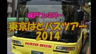 Hato-Bus Tour Tokyo-Tower, Asakusa, Sumida-River 2014 (東京はとバスツアー)