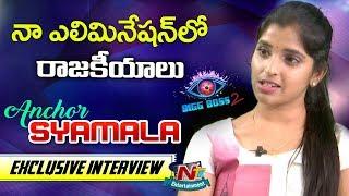 Bigg Boss 2 Contestant Syamala Exclusive Interview | #BiggBossTelugu2 | NTV Entertainment