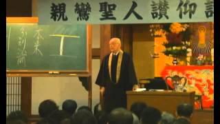 getlinkyoutube.com-2014年親鸞聖人讃仰講演会 池田 勇諦