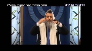 getlinkyoutube.com-הרב ניר בן  ארצי מתוך בהר בחוקותי