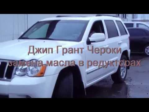 Джип Гранд Чероки замена масел в редукторах
