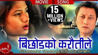 "getlinkyoutube.com-New Nepali Movie 2015 PARDESHI New Song Bichodko Karautile "" बिछोडको करौँतिले ""HD"