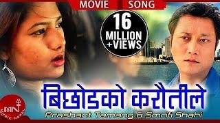 Bichodko Karautile | New Nepali Superhit Movie  PARDESHI  Song Ft Prashant Tamang, Rajani Kc