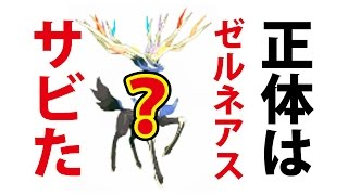 【みんなのポケモンスクランブル】3DS サビた ゼルネアス 正体