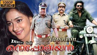 getlinkyoutube.com-Napoleon malayalam full movie | malayalam action movie | Babu Antony Vijayaraghavan movie | 2016