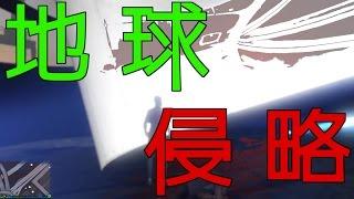getlinkyoutube.com-PC版GTA5オンライン - チーターと仲良くしてたら地球が侵略されてた