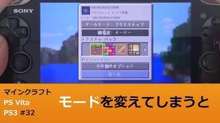 getlinkyoutube.com-マインクラフト【PSVITA/PS3 実況 #32】複数あるのはあたりまえのセーブデータ……ですが。ですが。 Minecraft PlayStation Vita Edition Gameplay