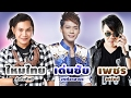 เพลงฮิตลูกทุ่งพันล้าน : ไหมไทย, เด่นชัย, เพชร สหรัตน์