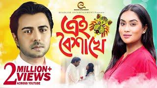 Ei Boishakhe | এই বৈশাখে | Apurba | Momo | Bangla New Natok 2019