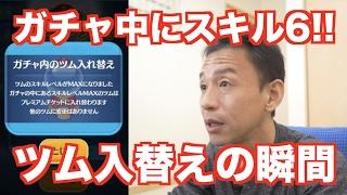 getlinkyoutube.com-【ツムツム 】#163 無課金コンプリートへの道!! ピックアップガチャ中にスキルMAX!!