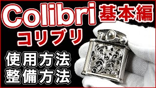 getlinkyoutube.com-【解説動画】Colibri(コリブリ)キックスタート式オイルライターの特徴と使用方法とメンテナンスについて