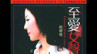 getlinkyoutube.com-The Old Love Song - YINGE YAO - By Audiophile Hobbies.