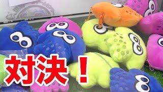 getlinkyoutube.com-【UFOキャッチャー】スプラトゥーンどっちが取れるか対決!