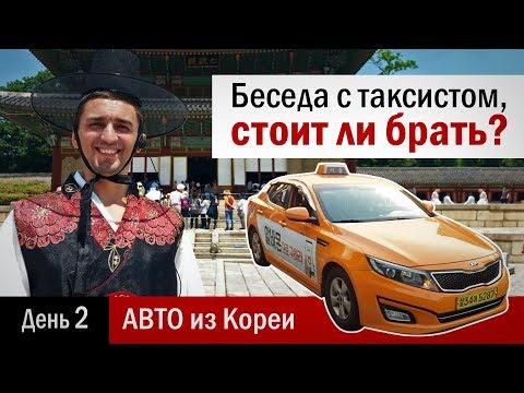 2 АВТО ИЗ КОРЕИ с Таксистом