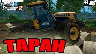 getlinkyoutube.com-Farming Simulator 15 прохождение - Таран (76 серия) Farming Simulator 15 (1080р)