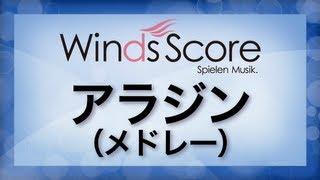 getlinkyoutube.com-アラジン(メドレー)/Aladdin (Medley)(吹奏楽ポップス/ディズニー)