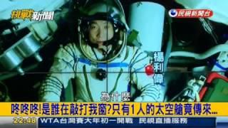 getlinkyoutube.com-挑戰新聞軍事精華版--中國太空人楊利偉在太空聽到神秘敲擊聲;太空人節食避糧荒
