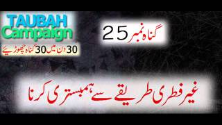 "getlinkyoutube.com-Gunnah # 25   ""Ghair Fitri Tareeqay se Humbistari Karna"" by Mufti Tariq Masood"