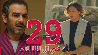 مسلسل في ال لا لا لاند - الحلقه التاسعه والعشرون وضيف الحلقه