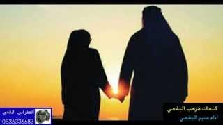 getlinkyoutube.com-شيلة ياحي هالطله وياحي هالصوت اداء منير البقمي كلمات مرهب البقمي