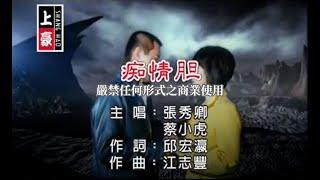 張秀卿vs蔡小虎-癡情膽(官方KTV版)