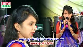 Gujarati Garba 2017 | Shital Thakor, Jasvant Mojpuriya | Chamundmaani Dhaja | Part 1 | Live Video