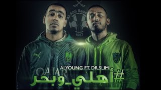 getlinkyoutube.com-Alyoung Ft. Dr.Slim - #اهلي_وبحر