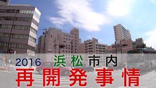 2016浜松市内の再開発事情