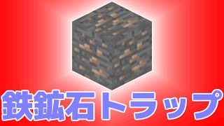 getlinkyoutube.com-【マインクラフト】鉄鉱石トラップで友達を殺ろう!【お手軽】