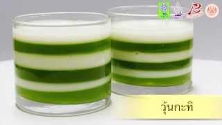 getlinkyoutube.com-ตำรับอาหารไทยออนไลน์ฯ - วุ้นกะทิ