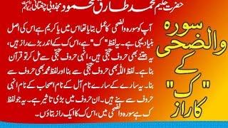 getlinkyoutube.com-Surah Al-Zuha K Kaaf Ka Raaz Hakeem Tariq Mehmood