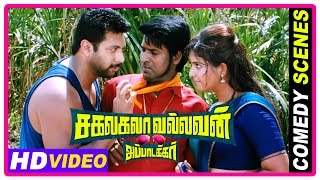 getlinkyoutube.com-Sakalakala Vallavan Appatakkar Movie | Soori Comedy 1 | Jayam Ravi | Trisha | Anjali
