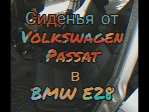 Установка сидений от Volkswagen Passat B5 на BMW e28