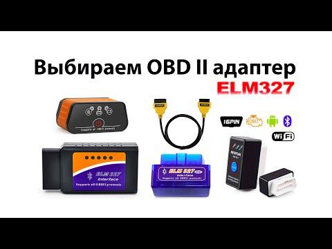 OBD II адаптеры для Nissan Leaf и не только. Какой выбрать?