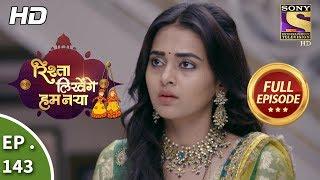 Rishta Likhenge Hum Naya - Ep 143 - Full Episode - 24th May, 2018