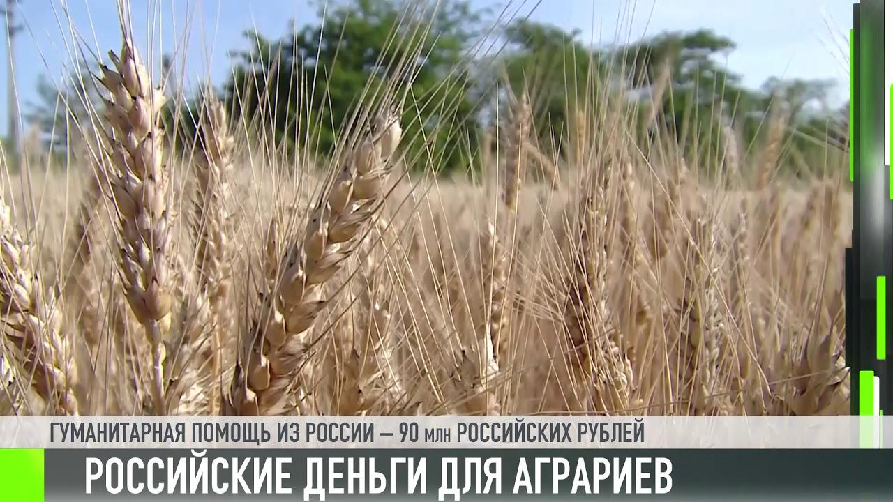 Российская помощь для аграриев