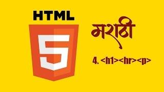 html tutorial in Marathi - 4 - htag hr p