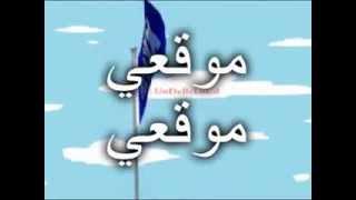 getlinkyoutube.com-{ موقعي نشيد } ♥♡♡التمنييك الجزائري شاهد ولن تندم
