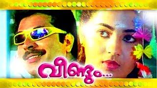 getlinkyoutube.com-Malayalam Full Movie | Veendum | Mammootty Malyalam Full Movie [HD]