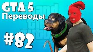getlinkyoutube.com-GTA 5 Online Смешные моменты (перевод) #82 - Шокеры, Танцы, Грузовые самолеты