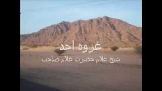 getlinkyoutube.com-Ghazwa-e-Uhud by Shaikh Ghulam Hazrat Ghulam Sahib.wmv