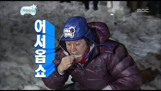 getlinkyoutube.com-Infinite Challenge, the Sea of Okhotsk(1), #04, 오호츠크 해(1) 20110219