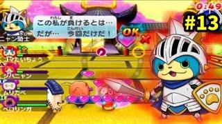 getlinkyoutube.com-リセマラは出来ない!?ニャン騎士GET入手方法3DS【白犬隊】妖怪ウォッチバスターズ#13ゲーム実況