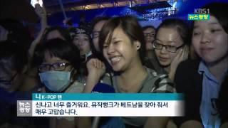 getlinkyoutube.com-천년 고도 하노이에 간 뮤직뱅크…K팝에 '들썩'