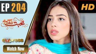Pakistani Drama   Mohabbat Zindagi Hai - Episode 204   Express Entertainment Dramas   Madiha