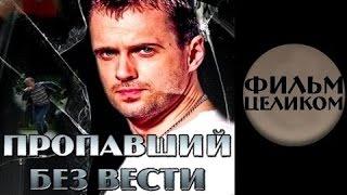 getlinkyoutube.com-Пропавший без вести фильм целиком боевики русские 2015 новинки boeviki detektivi russkie