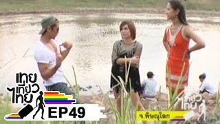 getlinkyoutube.com-เทยเที่ยวไทย ตอน 49 - พาเที่ยว พิษณุโลก
